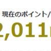 モッピー12000ポイント到達!