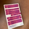 地方行政こそがキーになるかと:読書録「次世代ガバメント」