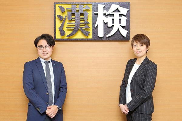 おもしろ部署探訪~日本漢字能力検定協会 普及部~日本語の学びを支える協会の使命