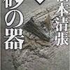 「砂の器(上)(下)」(松本清張)