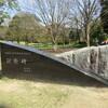 「立田山生活環境保全林整備事業記念碑」