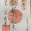 御朱印集め 永観堂:京都