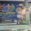 大昆虫展 in 東京スカイツリータウン 〜昆虫から人間は何を学ぶか〜 日本の夏、昆虫の夏