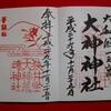 大神神社に参拝し御朱印を頂きました。