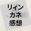 ゲーム『ニーア リィンカーネーション』の感想(ネタバレあり)