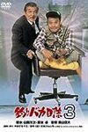 『釣りバカ日誌3』 1990