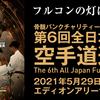 【トーナメント表】5/29、5/30開催「JFKO 第6回全日本フルコンタクト空手道選手権大会」|強豪選手が勢ぞろいのトーナメント