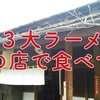 千葉県3大ラーメンを発祥の店で全部食べてみた感想。