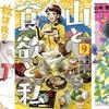 1月9日のKindle新刊情報!『山と食欲と私 10』『放課後の拷問少女 5』『恋せよキモノ乙女 3』など