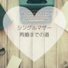 【シンママ再婚までの道】夢のハネムーン