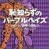 上遠野浩平「恥知らずのパープルヘイズ」集英社文庫版