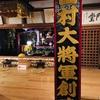 田村兄弟のご先祖様が偉い人なのを思い出させる凄い場所。