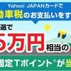 「最大5万円相当の期間固定Tポイント」が当たる!?自動車税のお支払いはYahoo公金支払いを利用したYahoo!JAPANカード払いがお得!!