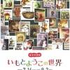 兵庫■7/14~9/2■絵本原画展 いもとようこの世界