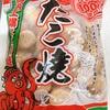 これで子供も食べられた!業務スーパーの紅生姜の効いた冷凍たこやき