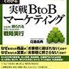 「実践BtoBマーケティング」