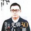 『30周年 俳優・光石研〜祝宴7デイズ〜』まもなく開催(5/17〜5/23まで)