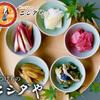 【創業85年京都ニシダやのお真心を込めて漬け込んだ伝統の味】 京つけもの ニシダやを紹介するにゃ
