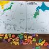 子供がひらがなを覚えたら 日本地図パズルを買ってみた