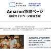 Amazonが10月10日・11日の「デジタルの日」特設ページをオープン
