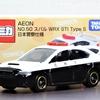 トミカ AEONオリジナル NO.50 スバル WRX STI Type S 日本警察仕様
