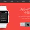 「Apple初売り」本日1月2日のみ開催!Apple Storeギフトカードがもらえるチャンス!