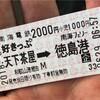 徳島2000