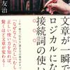 日本語の盲点! 接続詞の正しい使い方を知れば、驚くほどわかりやすく伝わる文章が書けるようになる! 文章が一瞬でロジカルになる接続詞の使い方 吉岡友治著