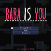 【Switchゲーム紹介26】「BABA IS YOU」一風変わったアイディアのパズルゲー。これは面白い!