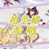 【FEH】超英雄召喚・白き翼の恋人たち 参戦!