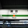 東京紀行(どうみても観光編)