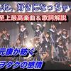 ごねんね、好きになっちゃって…/AKB48を楽曲派古参が楽曲解説【歌詞解説】