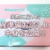 Amazon『出産準備お試しBox』実際に届いた中身を公開!|ベビーレジストリ|育児アイテムサンプル詰め合わせ
