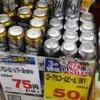 業務スーパーの「円安還元セール」でローアルコールビールが安く買える話