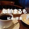【松本喫茶】民芸家具に囲まれて「珈琲まるも」スイーツと珈琲でゆっくり