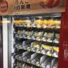 【口の中さっぱり】羽田空港最高のデザート リンゴの自動販売機