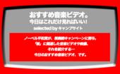 第381回【おすすめ音楽ビデオ!】核廃絶キャンペーンにノーベル平和賞授与!その授賞式で、被爆者がスピーチ…その一人が日本人というニュースを受けて…U2のMVやキューブリックの映画を紹介する…毎日22:30更新のブログです。