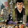 【kobo】21日新刊情報:「漫画版 野武士のグルメ 3rd」など、コミック17冊などが配信