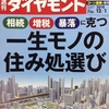 週刊ダイヤモンド 2018年12月01日号 一生モノの住み処選び/動き出した「総合取引所」構想