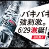 【新発売レビュー】THE STRONG 天然水スパークリング by SUNTORY