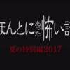 ほんとにあった怖い話 夏の特別編2017