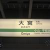 2017.04.01  【撮り鉄】 大宮駅で新幹線撮影