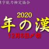 【今年の漢字】11月1日から「今年の漢字」の応募を受け付けるヨ~!12月6日締切.