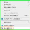 【Windows10】キーボードのレイアウトを変更する方法。