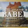 バベルの塔展@大阪 教科書に載っていた絵を見に行く