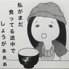 1人ぼっちのクリスマスの過ごし方【無気力さんVer.】