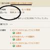 ゲー録392 【AION】龍魔神編休止