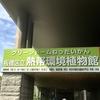 板橋の熱帯環境植物館に行ってた