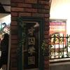 ダンガンロンパV3 秋葉原パセラコラボカフェに行ってきました。