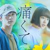 【日本映画】「青くて痛くて脆い〔2020〕」を観ての感想・レビュー